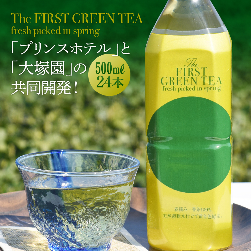 The FIRST GREEN TEA